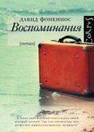 Фонкинос Давид - Воспоминания' обложка книги