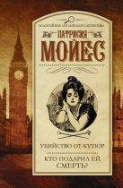 Мойес П. - Убийство от-кутюр. Кто подарил ей смерть?' обложка книги