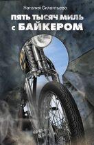 Наталия Силантьева - Пять тысяч миль с байкером' обложка книги