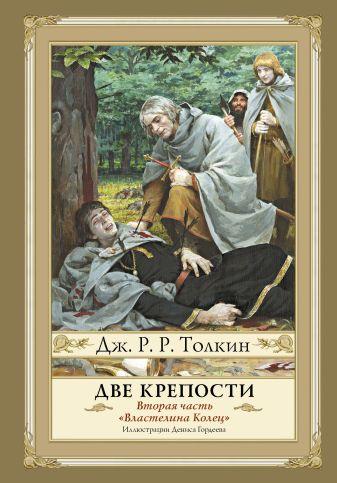 Толкин Д.Р.Р. - Две крепости обложка книги