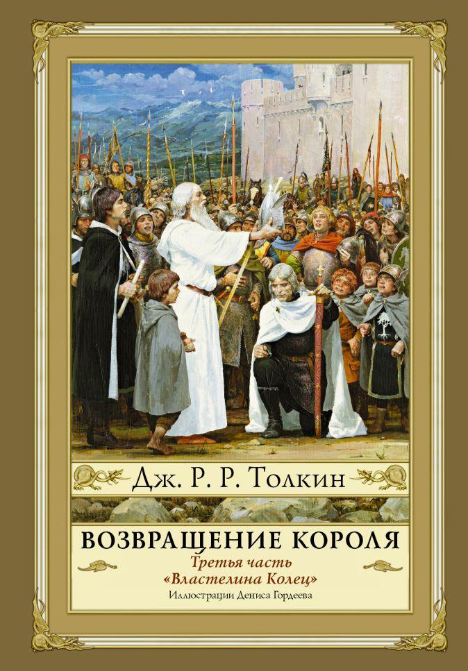 Джон Рональд Руэл Толкин - Возвращение короля обложка книги