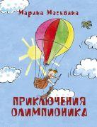 Москвина М.С. - Приключения Олимпионика' обложка книги