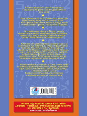 Летние задания по математике для повторения и закрепления учебного материала. 3 класс. Узорова О.В., Нефёдова Е.А.