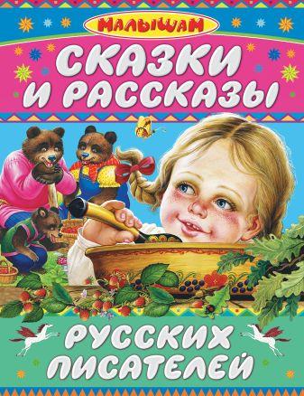 Толстой Л.Н. - Сказки и рассказы русских писателей обложка книги