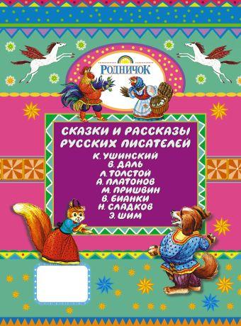 Сказки и рассказы русских писателей Толстой Л.Н.