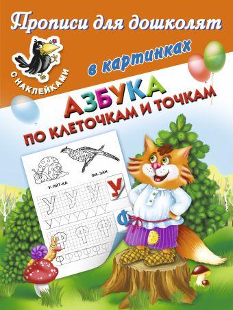 Азбука по клеточкам и точкам Дмитриева В.Г., Двинина Л.В.