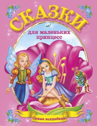 Сказки для маленьких принцесс .