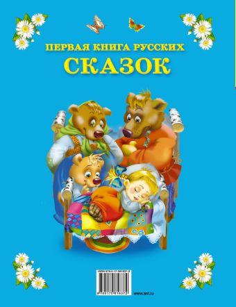 Первая книга русских сказок Дмитриева В.Г.