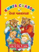 Книга сказок для чтения от 0 до 3 лет