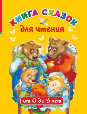 Книга сказок для чтения от 0 до 3 лет .