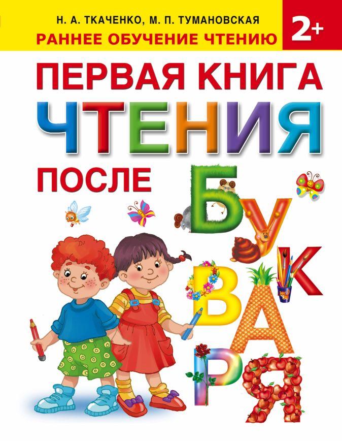 Н.А. Ткаченко, Тумановская М.П. - Первая книга чтения после букваря обложка книги