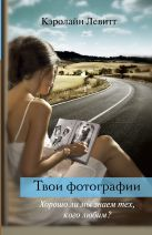 Левитт К. - Твои фотографии' обложка книги