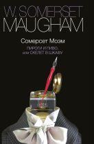 Моэм С. - Пироги и пиво, или Скелет в шкафу' обложка книги