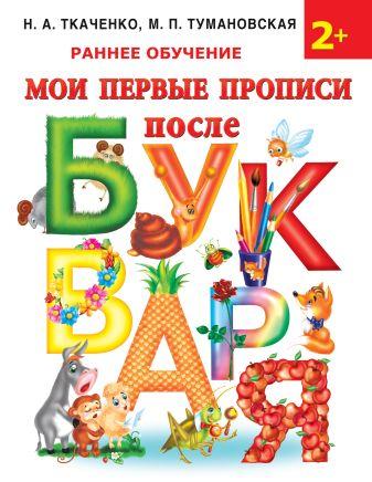 Ткаченко Н.А., Тумановская М.П. - Мои первые прописи после букваря обложка книги