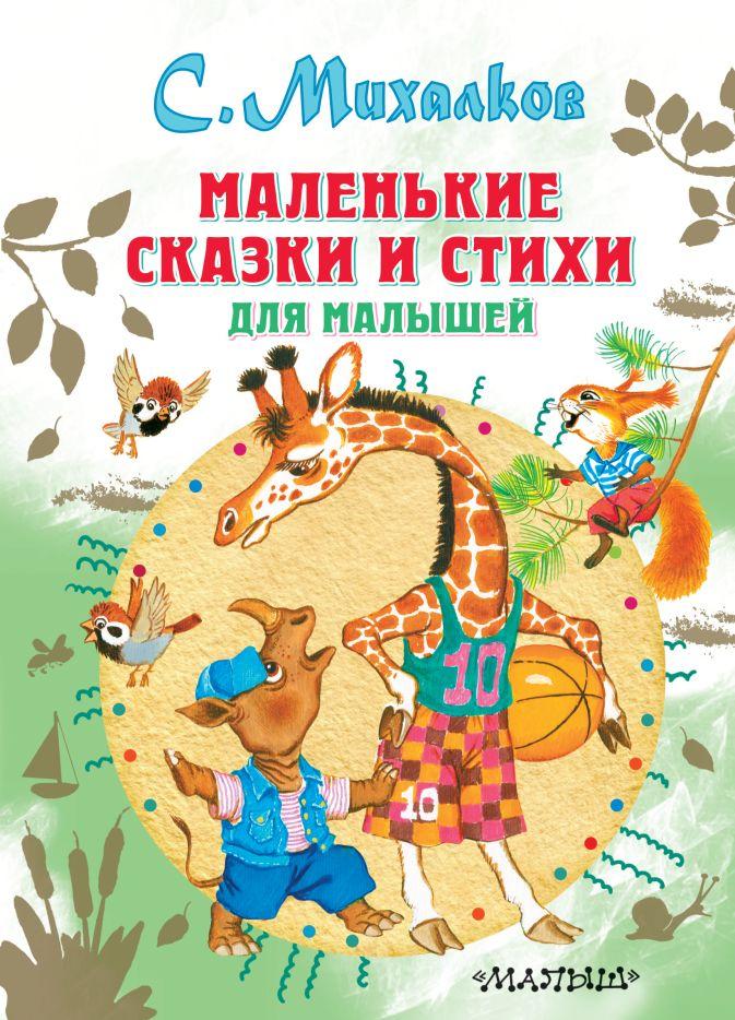 Маленькие сказки и стихи для малышей Михалков С.В.