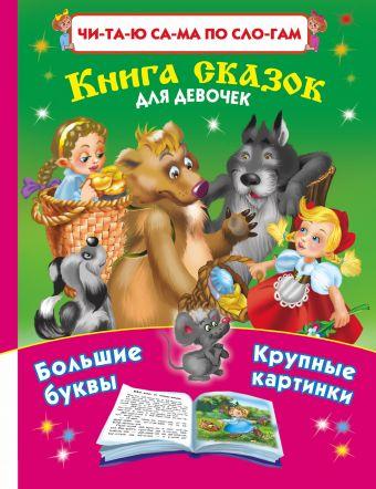 Читаю САМА по слогам.Книга сказок для девочек Арянова Н.Л., Горбунова И.В., Горбунова И.В.