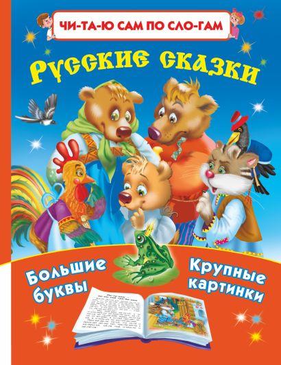 Русские сказки:Читаю по слогам Большие буквы Большие картинки - фото 1