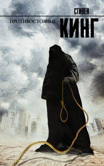 Стивен Кинг - Противостояние обложка книги