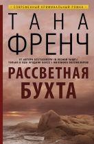Френч Т. - Рассветная бухта' обложка книги