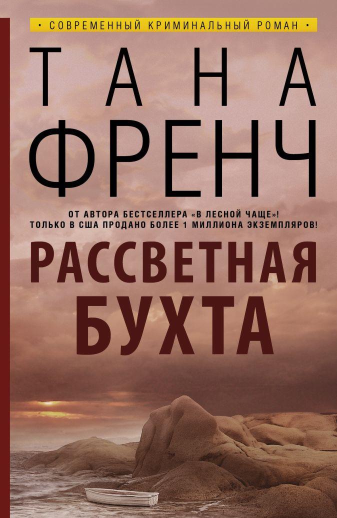 Френч Т. - Рассветная бухта обложка книги