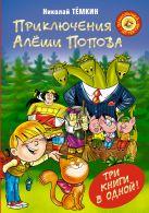 Темкин Н. - Приключения Алеши Попова' обложка книги