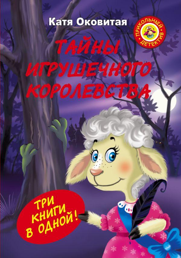 Тайны игрушечного королевства Оковитая Е.В.