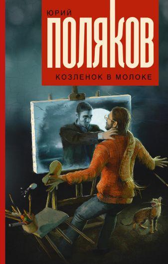 Юрий Поляков - Козленок в молоке обложка книги