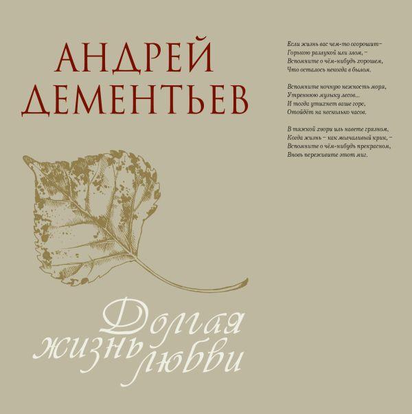 Долгая жизнь любви(суперобложка) Дементьев А.Д.