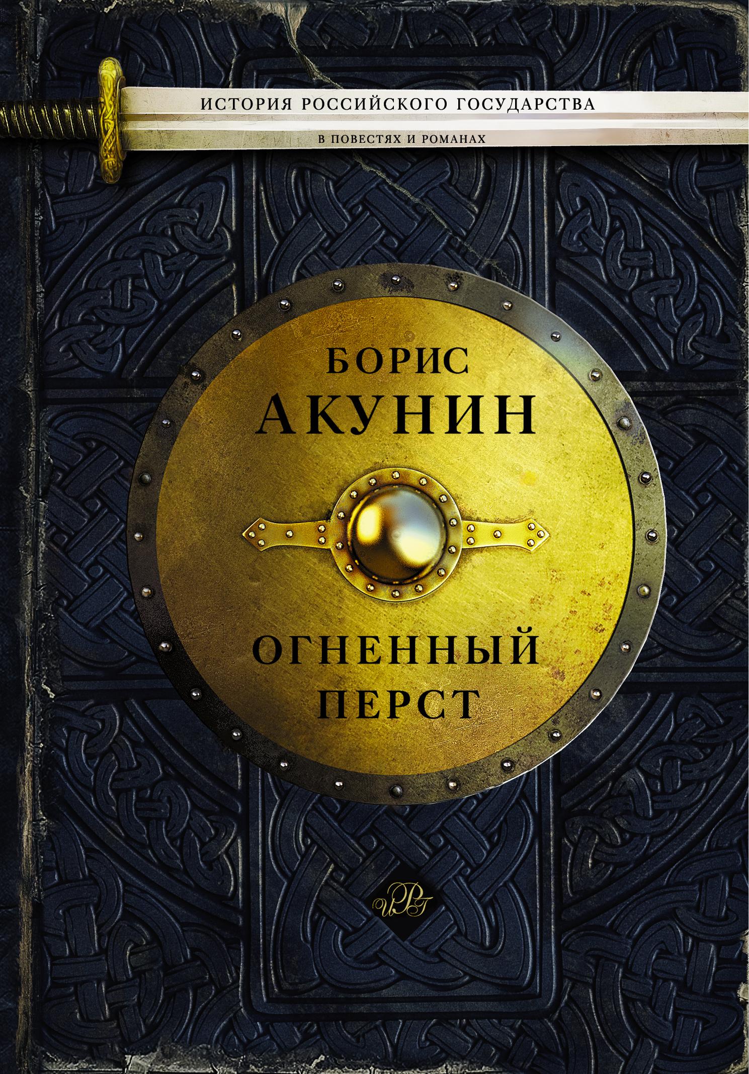 Борис Акунин Огненный перст акунин борис огненный перст повести