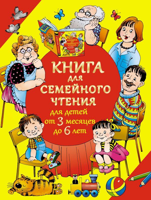 Книга для семейного чтения: для детей от 3 месяцев до 6 лет Дмитриева В.Г.