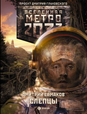 Дмитрий Ермаков - Метро 2033: Слепцы обложка книги