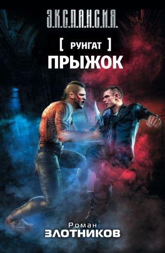 Роман Злотников - Руигат. Прыжок обложка книги