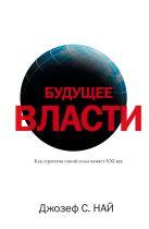 Най С. - Будущее власти' обложка книги