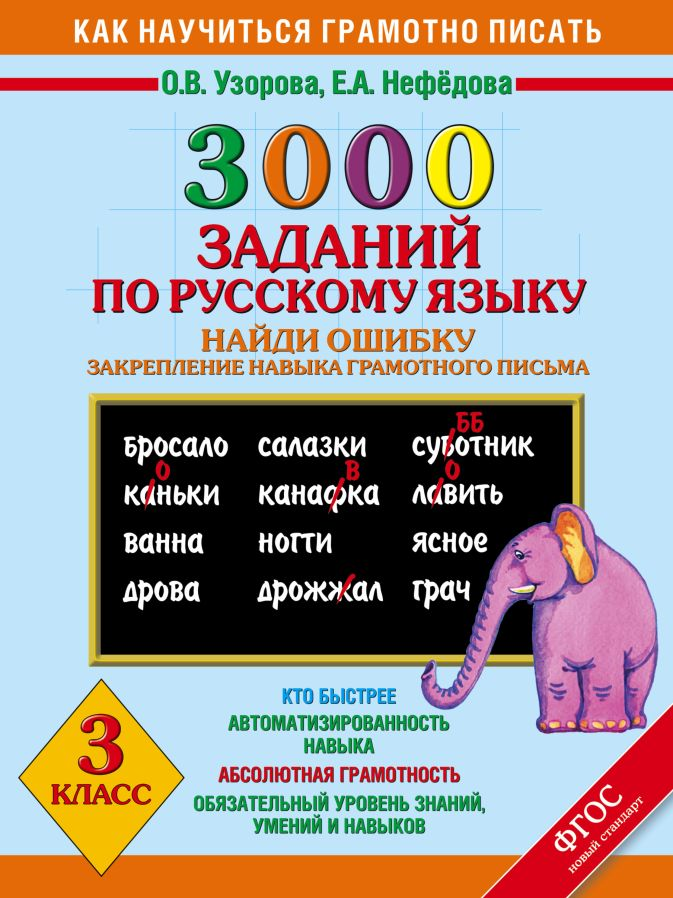 Узорова О.В., Нефедова Е.А. - 3000 примеров по русскому языку. Найди ошибку. 3 класс. обложка книги
