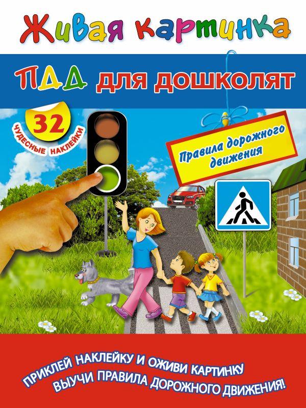 ПДД для дошколят Голь Н.М., Суходольская Е.В.