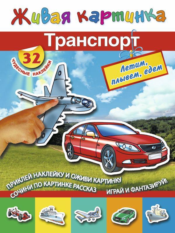 Транспорт: летим, плывём, едем Дмитриева В.Г.