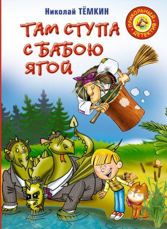 Темкин Н. М. - Там ступа с бабою Ягой обложка книги