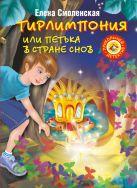 Смоленская Е.Э. - Тирлимпония, или Петька в Стране снов' обложка книги