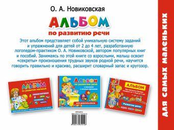 Альбом по развитию речи для самых маленьких. Учимся говорить красиво и правильно Новиковская О.А.