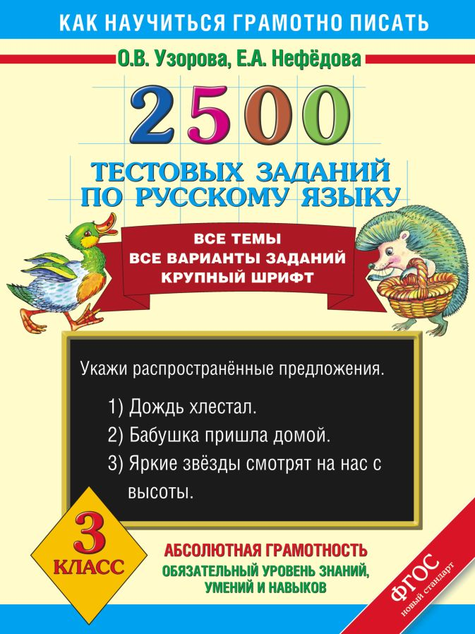 Узорова О. В., Нефедова Е.А. - 2500 тестовых заданий по русскому языку. 3 класс обложка книги