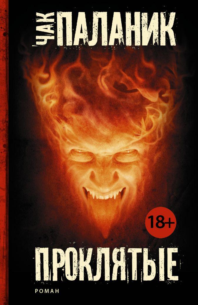 Чак Паланик - Проклятые обложка книги