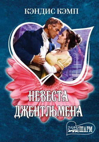 Кэмп К. - Невеста джентльмена обложка книги