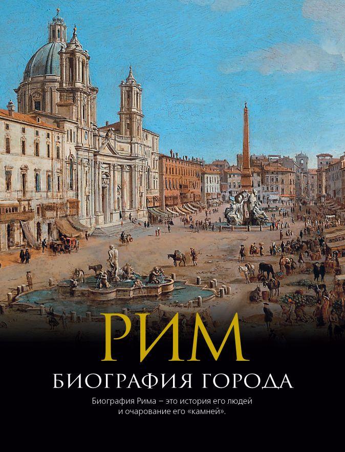 Хибберт К. - Рим: Биография города. обложка книги