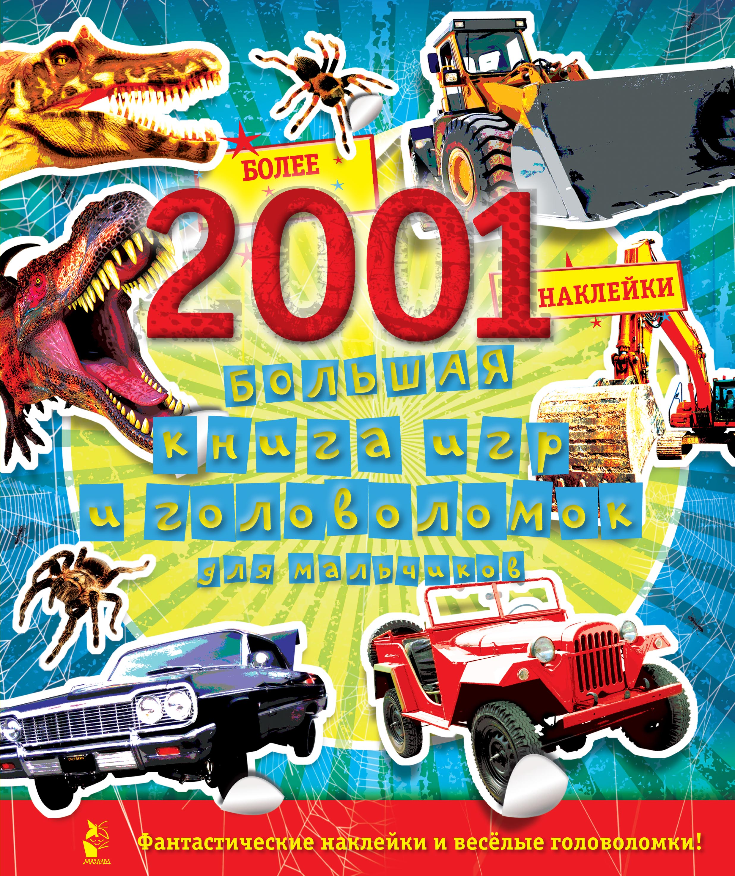 . Большая книга игр и головоломок для мальчиков большая книга игр и головоломок для мальчиков 2001 наклейка