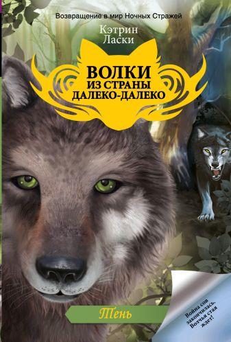 Ласки Кэтрин - Тень обложка книги