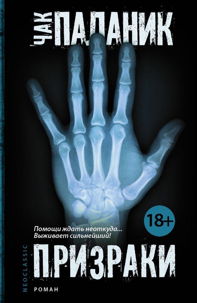 Чак Паланик - Призраки обложка книги