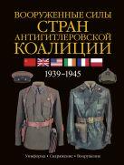 Миллер Дэвид - Вооруженные силы стран антигитлеровской коалиции' обложка книги