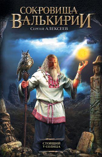 Сергей Алексеев - Сокровища Валькирии. Стоящий у Солнца обложка книги