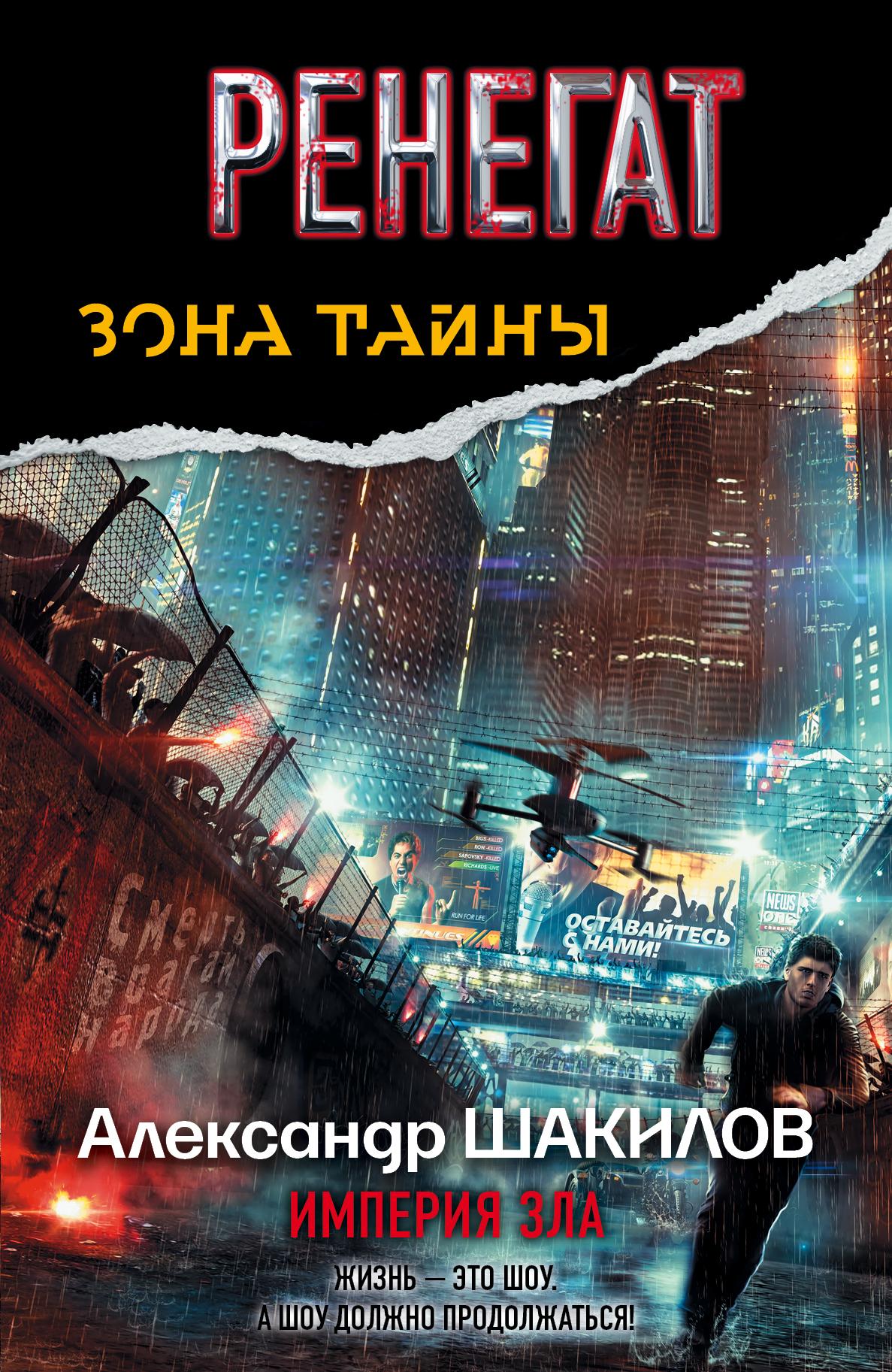 Александр Шакилов Ренегат. Империя Зла цены онлайн