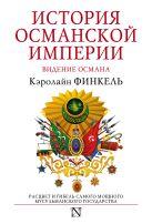 Финкель К. - История Османской империи:Видение Османа' обложка книги